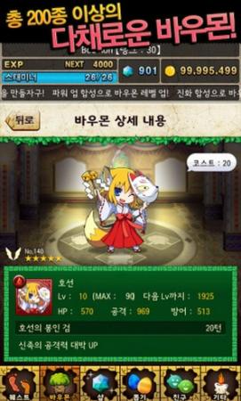カヤックののスマホ向けバウンド対戦RPG「バウンドモンスターズ」が韓国に進出!3