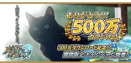 コロプラのスマホ向けクイズRPG「クイズRPG 魔法使いと黒猫のウィズ」、500万ダウンロードを突破