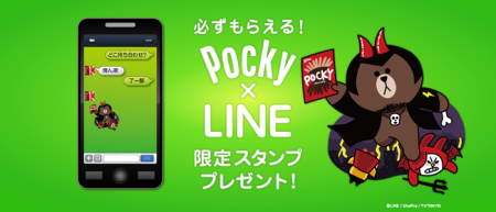 ポッキーを買って限定LINEスタンプ「デビル LINEキャラクターズ」をGET!1