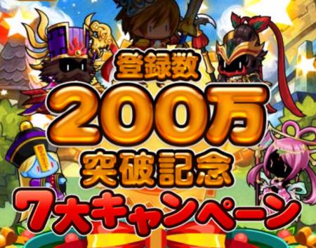 カヤックのソーシャルクイズRPG「冒険クイズキングダム」、200万ダウンロードを突破
