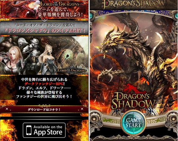 ジークレスト、iOS向けRPG「ドラゴンズシャドウ」にてKLabの「ロード・オブ・ザ・ドラゴン」とコラボキャンペーンを実施1
