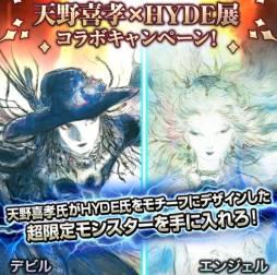 エイチーム、スマホ向け3DダンジョンRPG「ダークラビリンス」にてHYDE氏をモチーフにした天野喜孝氏デザインの限定キャラがGETできるキャンペーンを実施2