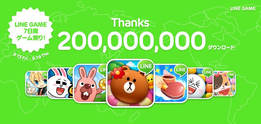 LINE GAME、世界累計2億ダウンロードを突破 「LINE POP」や「LINE バブル」などが牽引1