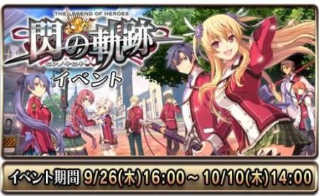 バンダイナムコゲームス、iOS向けゲーム「ドラゴンスレイヤー導かれし宝冠の戦士たち」にて「英雄伝説 閃の軌跡」とコラボ1