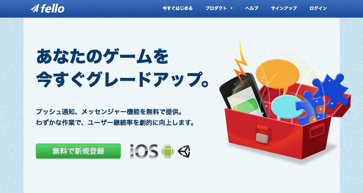モバイルゲーム開発支援プラットフォーム「Fello」を運営するUnicon、ジャフコらより1億円の第三者割当増資を実施