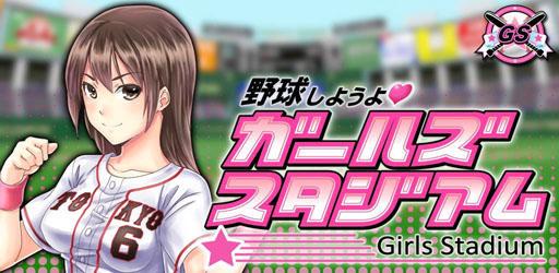 アクロディア、mobcastにて美少女育成ソーシャル野球ゲーム 「野球しようよ♪ガールズスタジアム」を提供開始1
