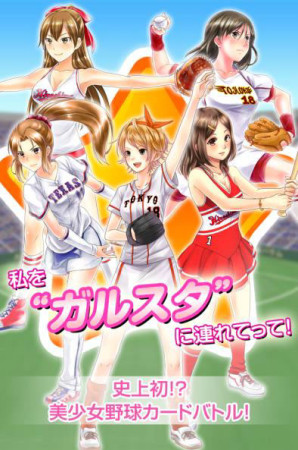 アクロディア、mobcastにて美少女育成ソーシャル野球ゲーム 「野球しようよ♪ガールズスタジアム」を提供開始2