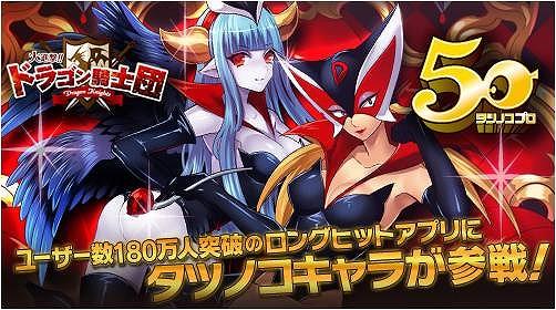 gloops、ソーシャルゲーム「大進撃!!ドラゴン騎士団」にてタツノコプロとのコラボレーション1