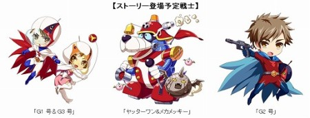 gloops、ソーシャルゲーム「大進撃!!ドラゴン騎士団」にてタツノコプロとのコラボレーション2