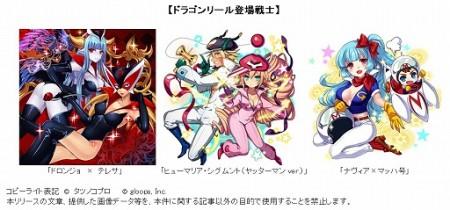 gloops、ソーシャルゲーム「大進撃!!ドラゴン騎士団」にてタツノコプロとのコラボレーション3