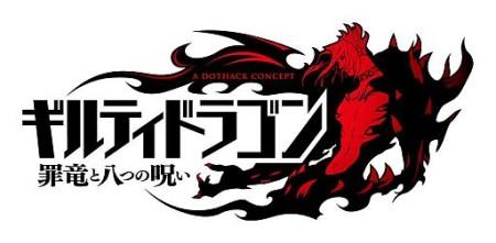 バンダイナムコゲームスのスマホ向けRPG「ギルティドラゴン 罪竜と八つの呪い」、130万ダウンロードを突破