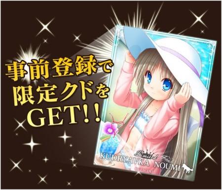 インデックス、人気恋愛アドベンチャーゲーム「Key」ブランドのソーシャルゲーム「Key COLLECTION」をMobageにて提供決定 事前登録を受付中3