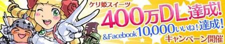 ガンホーのスマホ向けアクションパズルRPG「ケリ姫」シリーズ、累計700万ダウンロードを突破2