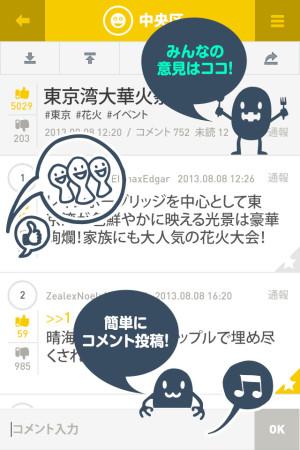 カカオジャパン、地域をベースとした匿名コミュニティ「まちトーク」をリリース3