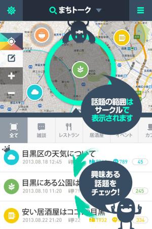 カカオジャパン、地域をベースとした匿名コミュニティ「まちトーク」をリリース2