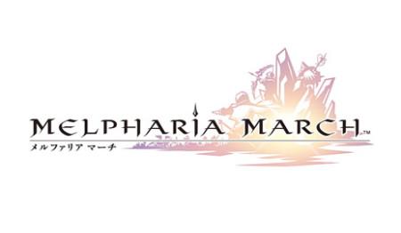 スクエニ、オンラインゲーム「ファンタジーアース ゼロ」初のスマホ向けスピンオフタイトル「メルファリア マーチ」をリリース決定