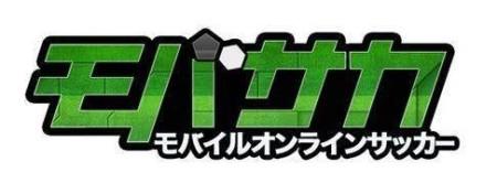 モブキャストのサッカーソーシャルゲーム「モバサカ」、100万ユーザーを突破