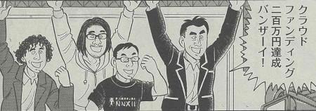 【TGS2013レポート】クラウドファンディングで制作資金を調達したインディーズゲーム「モンケン」が出展中1