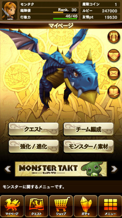 シリコンスタジオ、スマホ向けRPG「MONSTER TAKT」のiOS版の事前登録受付を開始2