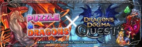 「パズル&ドラゴンズ」、9/16より「ドラゴンズドグマ クエスト」とのコラボをスタート1
