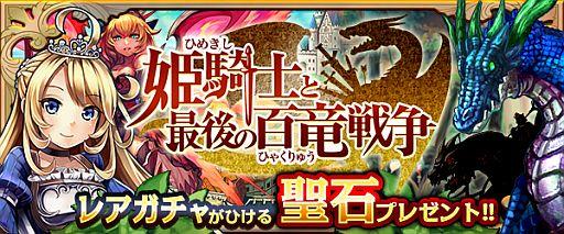 カヤック、新作スマホ向けアクションRPG「姫騎士と最後の百竜戦争」の事前登録受付を開始1