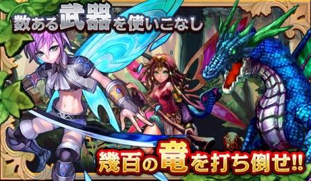 カヤック、新作スマホ向けアクションRPG「姫騎士と最後の百竜戦争」の事前登録受付を開始2