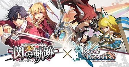 スマホ向けパズルRPG「ロード・トゥ・ドラゴン」と「英雄伝説 閃の軌跡」のコラボが決定!1