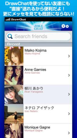 プライムアゲイン、プリクラ感覚でFacebookメッセンジャーが楽しめるアプリ「DrawChat」をリリース2