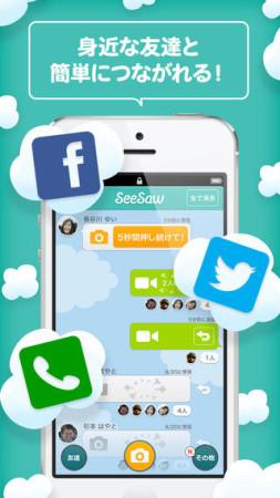 SnapChatより激早! リクルート、写真が最短1秒で消えるスマホ向けメッセージングアプリ「SeeSaw」をリリース3