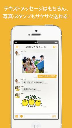 mixiもメッセージングアプリをリリース! iOS向け「mixiトーク」を提供開始1