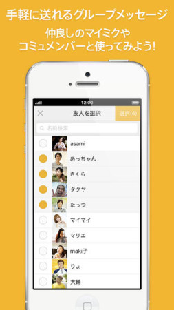 mixiもメッセージングアプリをリリース! iOS向け「mixiトーク」を提供開始2