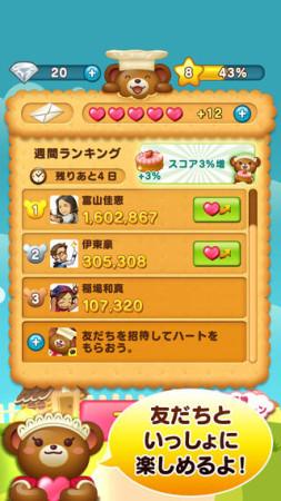 ゲームロフト、Kakao Gameにてスマホ向けブロック崩しゲーム「くまどな for Kakao」をリリース3