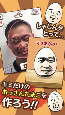comcept、撮った写真を「おっさんたまご」に加工できるスマホ向けカメラアプリ「おったま☆キャメラ」をリリース2