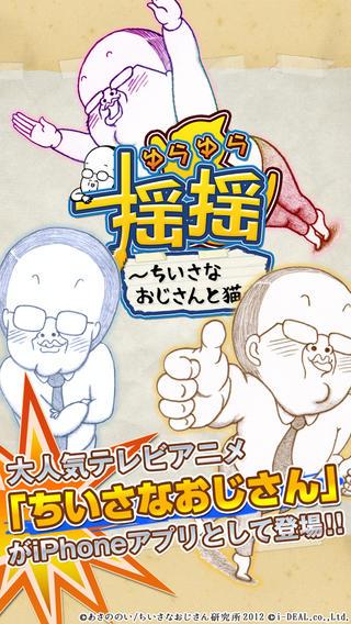アイディール、人気アニメ「ちいさなおじさん」のスマホ向けゲームアプリ「揺揺-ちいさなおじさんと猫-」をリリース1