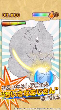 アイディール、人気アニメ「ちいさなおじさん」のスマホ向けゲームアプリ「揺揺-ちいさなおじさんと猫-」をリリース2