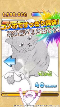 アイディール、人気アニメ「ちいさなおじさん」のスマホ向けゲームアプリ「揺揺-ちいさなおじさんと猫-」をリリース3