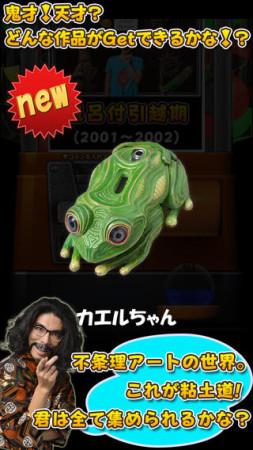 カエルパンダ、ラーメンズ・片桐仁の造型作品が楽しめるスマホアプリ「ラーメンズ・片桐仁の粘土道」をリリース3