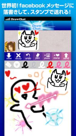 プライムアゲイン、プリクラ感覚でFacebookメッセンジャーが楽しめるアプリ「DrawChat」をリリース1