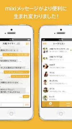 mixiもメッセージングアプリをリリース! iOS向け「mixiトーク」を提供開始3