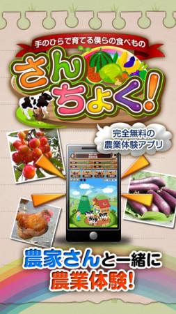 育てた野菜は購入可能! ゾイシア、iOS向け農業ソーシャルゲーム「さんちょく!」をリリース1