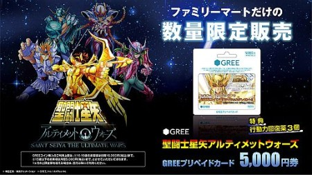 オルトプラスとグリー、ソーシャルゲーム「聖闘士星矢 アルティメットウォーズ」の限定GREEプリペイドカードを販売
