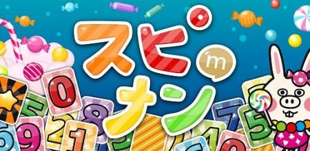 mixi、初のスマホ向けネイティブゲーム「スピナン」をリリース1