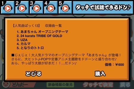 じぇじぇじぇ! iOS向けリズムゲーム「太鼓の達人プラス」にドラマ「あまちゃん」のオープニングテーマが登場2