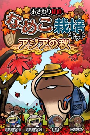 「おさわり探偵 なめこ栽培キット Seasons」にて遂に最後のメジャーアップデート 「アジアの秋」な新種なめこを栽培しよう1