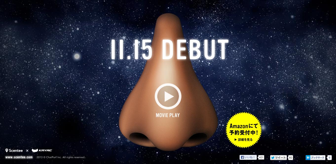 着パフとカヤック、世界初のスマホに装着して味わえる「鼻焼肉キット」とアプリを11/15リリース