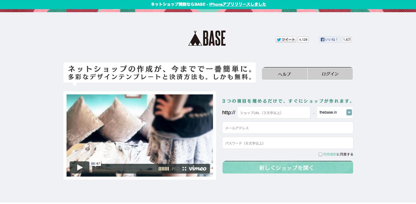 サイバーエージェント、 無料ネットショップサービスのBASEに出資