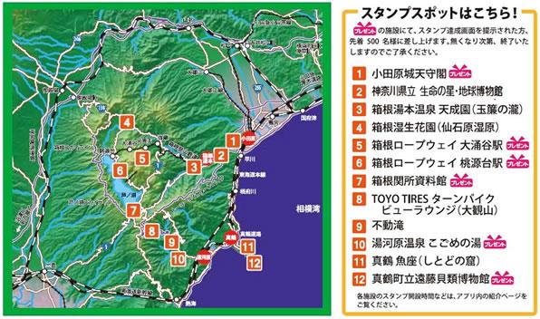 コロプラ、スマホ向けスタンプラリーアプリ「コロプラ スタンプめぐり」にて「箱根ジオパーク デジタルスタンプラリー」を開催
