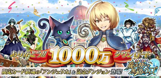 コロプラのスマホ向けクイズRPG「クイズRPG 魔法使いと黒猫のウィズ」、遂に1000万ダウンロードを突破