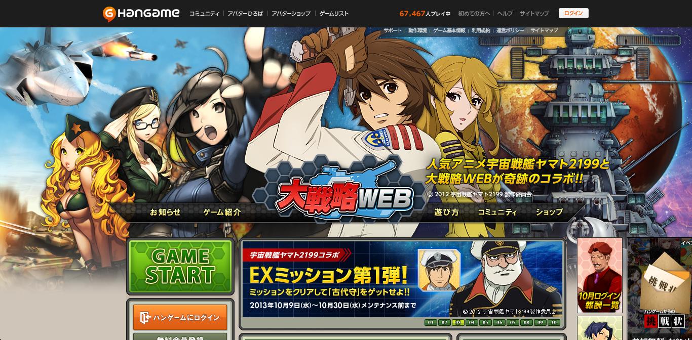 NHN PlayArt、人気ブラウザゲーム「大戦略WEB」をスマホゲーム化! 事前登録受付を開始