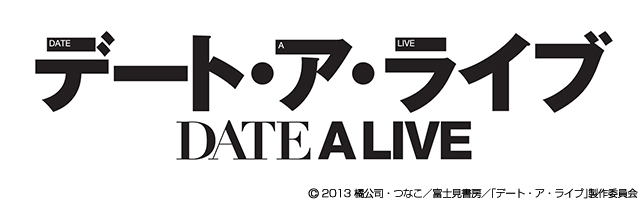 そらゆめ、GREEにてアニメ「デート・ア・ライブ」のソーシャルゲームを提供決定 事前登録受付中1